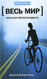 Записки велосипедиста #1