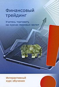 Финансовый трейдинг. Интерактивный курс обучения (Super Jewel Case)  #1