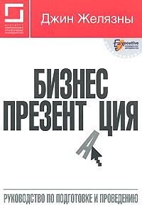 Бизнес-презентация. Руководство по подготовке и проведению | Желязны Джин  #1