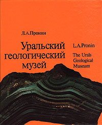 Уральский геологический музей #1