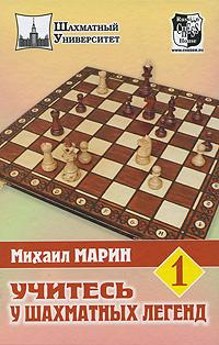Учитесь у шахматных легенд. Том 1 | Марин Михаил #1