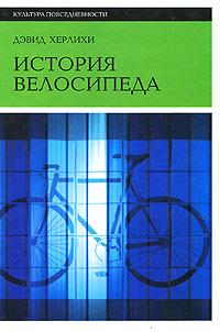 История велосипеда | Херлихи Дэвид В. #1