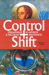 Control+Shift. Публичное и личное в русском интернете #1