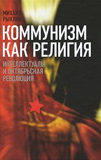 Коммунизм как религия. Интеллектуалы и Октябрьская революция | Рыклин Михаил  #1