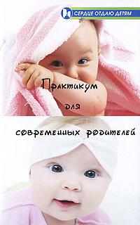 Практикум для современных родителей | Астапенко Евгения Викторовна  #1