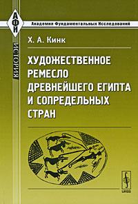 Художественное ремесло древнейшего Египта и сопредельных стран | Кинк Хильда Августовна  #1
