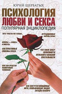 Психология любви и секса. Популярная энциклопедия | Щербатых Юрий Викторович  #1