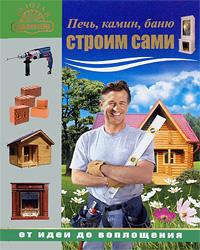 Печь, камин, баню строим сами #1