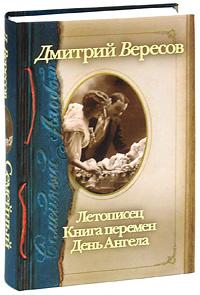 Семейный альбом. Летописец. Книга перемен. День Ангела | Вересов Дмитрий  #1