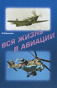 Вся жизнь в авиации | Прокопенко Федор Федорович #1