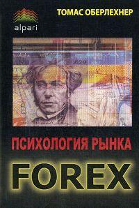 Психология рынка Forex | Оберлехнер Томас #1
