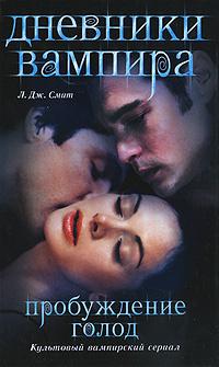 Дневники вампира: Пробуждение. Голод | Смит Лиза Джейн #1