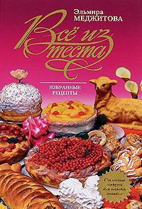Все из теста. Избранные рецепты | Меджитова Эльмира Джеватовна  #1