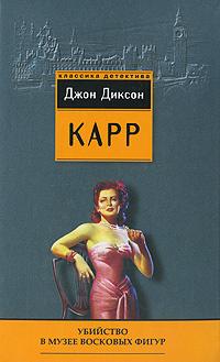 Убийство в музее восковых фигур   Карр Джон Диксон #1