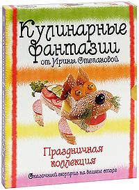 Кулинарные фантазии от Ирины (комплект из 3 книг) | Степанова Ирина Викторовна  #1