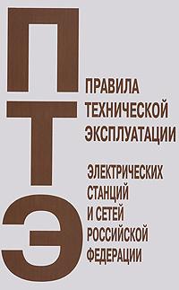 Правила технической эксплуатации электрических станций и сетей Российской Федерации  #1