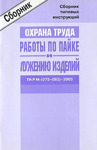 Межотраслевые типовые инструкции по охране труда для работников, занятых проведением работ по пайке и #1