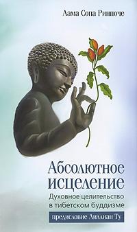 Абсолютное исцеление. Духовное целительство в тибетском буддизме  #1