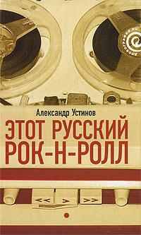 Этот русский рок-н-ролл. В 2 книгах. Книга 1 #1
