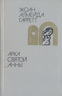 Арка святой Анны | Гаррет Жуан-Батишта ди Алмейда, Косс Александра Марковна  #1