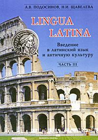 Lingua Latina. Введение в латинский язык и античную культуру. В 5 частях. Часть 3 | Подосинов Александр #1