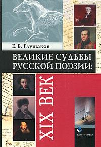 Великие судьбы русской поэзии. XIX век #1