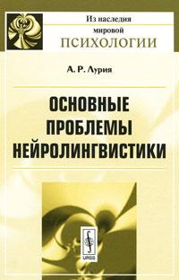 Основные проблемы нейролингвистики | Лурия Александр Романович  #1