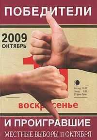 Победители и проигравшие. Местные выборы 11 октября #1