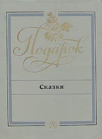 Сказки | Пушкин Александр Сергеевич, Ершов Петр Павлович  #1