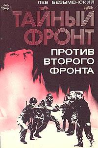 Тайный фронт против второго фронта | Безыменский Лев Александрович  #1