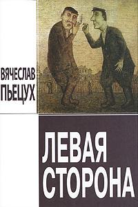 Левая сторона | Пьецух Вячеслав Алексеевич #1
