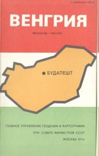 Венгрия. Справочная карта | Нет автора #1