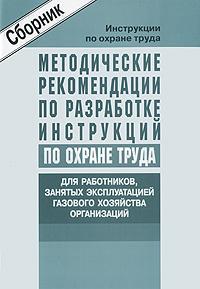 Методические рекомендации по разработке инструкций по охране труда для работников, занятых эксплуатацией #1