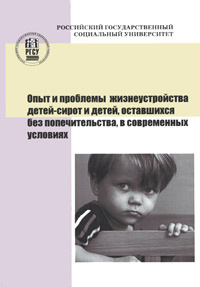 Опыт и проблемы жизнеустройства детей-сирот и детей, оставшихся без попечительства, в современных условиях #1