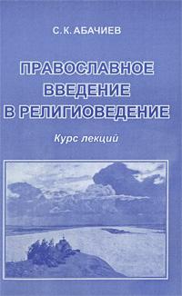 Православное введение в религиоведение. Курс лекций #1