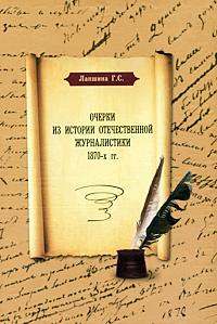 Очерки из истории отечественной журналистики 1870-х гг. #1