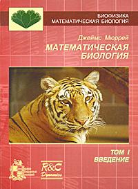 Математическая биология. Том 1. Введение | Мюррей Джеймс  #1