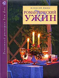 Романтический ужин #1