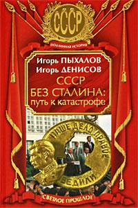 СССР без Сталина. Путь к катастрофе #1