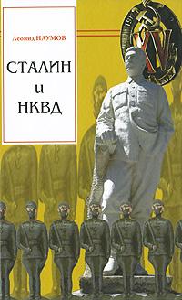 Сталин и НКВД | Наумов Леонид Анатольевич #1