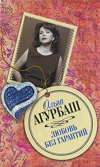 Любовь без гарантий | Агурбаш Ольга Борисовна #1