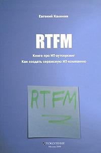 RTFM. Книга про ИТ-аутсорсинг. Как создать сервисную ИТ-компанию  #1