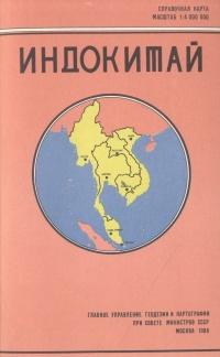 Индокитай. Справочная карта #1