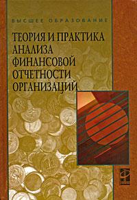 Теория и практика анализа финансовой отчетности организаций | Парушина Наталья Валерьевна, Бутенко И. #1