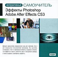 Интерактивный самоучитель: Эффекты Photoshop. Adobe After Effects CS3 #1