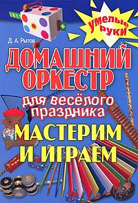 Домашний оркестр для веселого праздника. Мастерим и играем | Рытов Дмитрий Анатольевич  #1