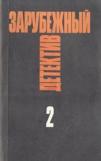 Зарубежный детектив. Избранные произведения в 16 томах. Том 2 | Квин Эллери, Раньон Дэймон  #1