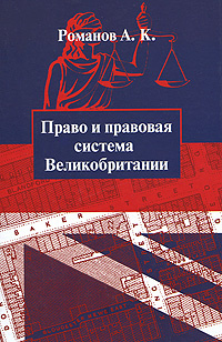 Право и правовая система Великобритании | Романов Александр Константинович  #1