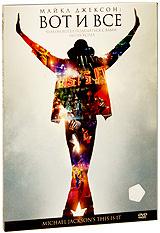 Майкл Джексон: Вот и все #1