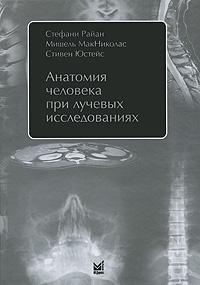 Анатомия человека при лучевых исследованиях #1